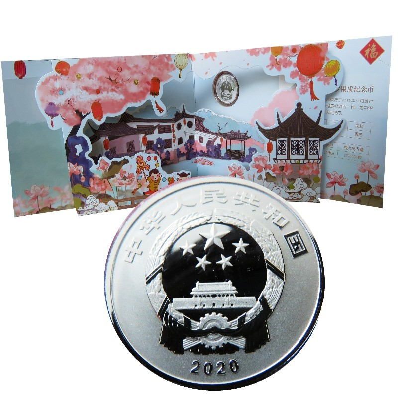 China – Silbermunze Chinese New Year, 2020 (in Blister)