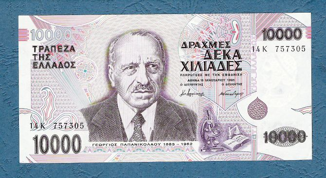Greece - 10000 Drachmas 1995