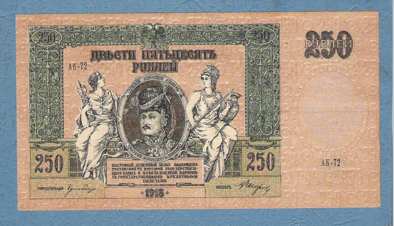 Russia - 250 Roubles, South Russia 1918
