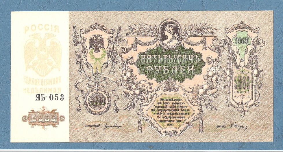 Russie - 5000 Roubles South Russia 1919