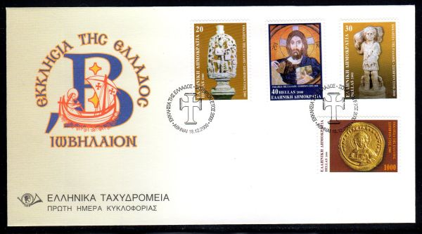 Greece 2000 - Church of Greece, Regular Set Album