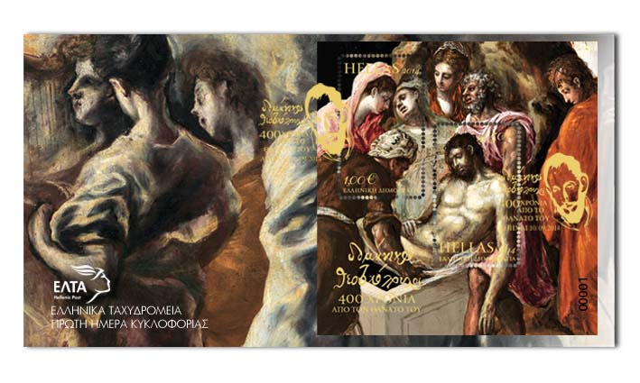 Greece 2014 - El Greco,  First Day Cover of Feuillet