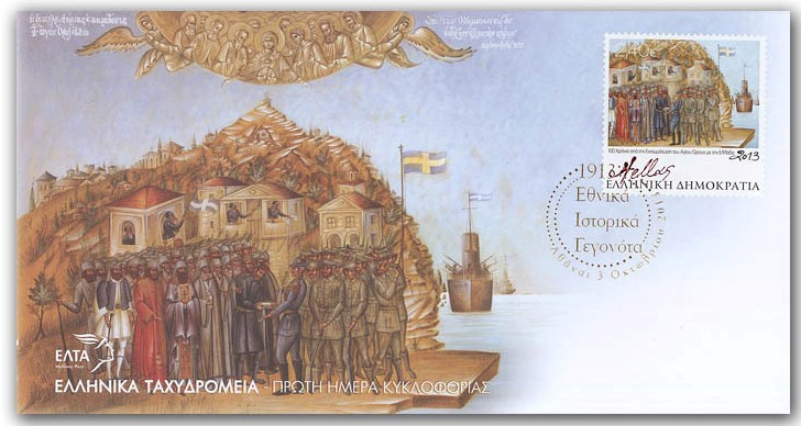 Greece 2013 - Mount Athos Union with Greece, FDC