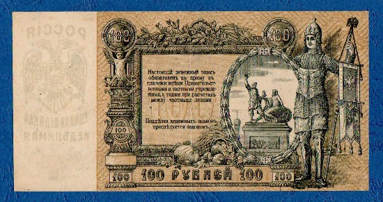 Russia - 100 Roubles, 1919
