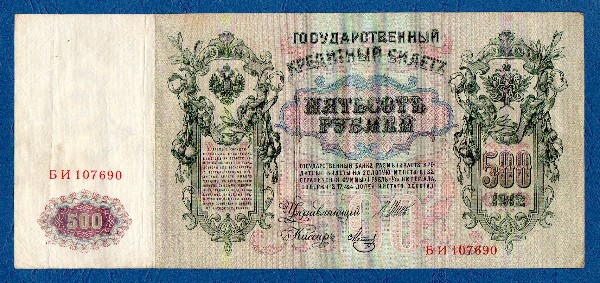 Russia - 500 Roubles, 1912