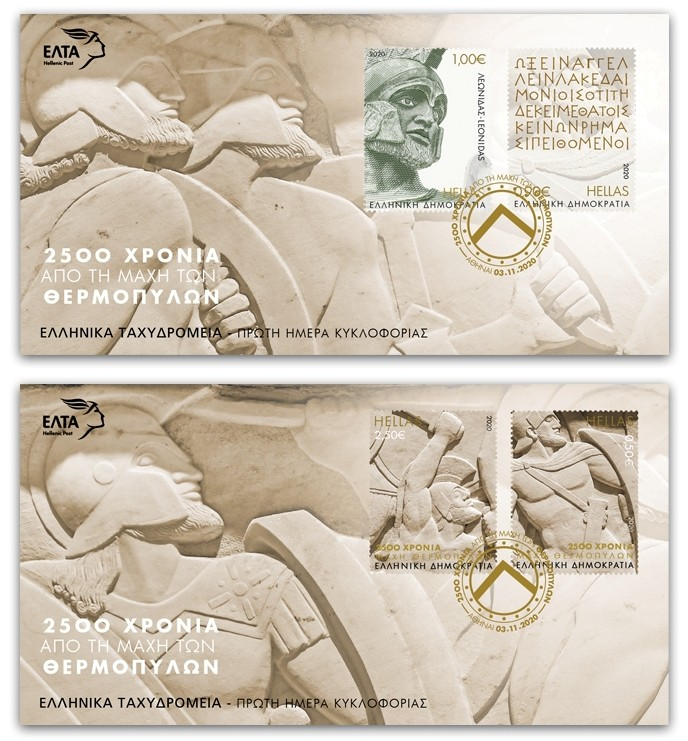 Greece 2020 - Leonidas, Battle of Thermopylae, First Day Cover