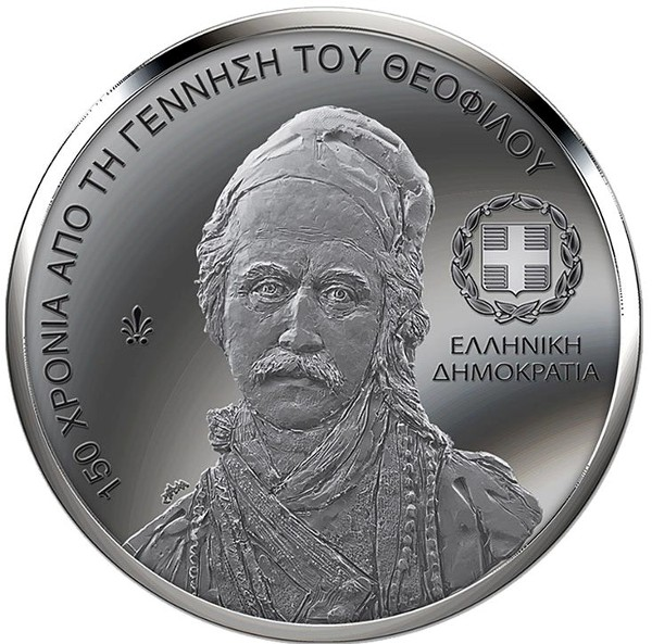 Greece – 5 Euro silver proof, THEOPHILOS, 2020 (blister)